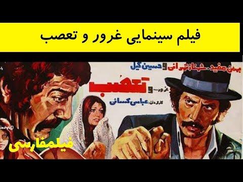 Ghoror va Taasob - فیلم قدیمی غرور و تعصب - بهمن مفید