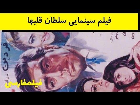 Soltane Ghalbha - فیلم ایرانی قدیمی سلطان قلب ها - فردین