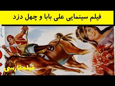 Ali Baba va Chehel Dozd - فیلم علی بابا و چهل دزد - بیک ایمانوردی