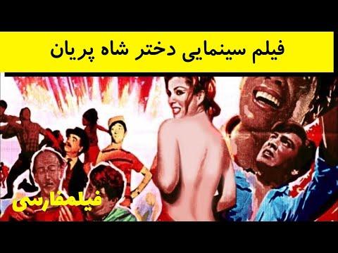 Dokhtare Shah Parioun - فیلم دختر شاه پریون - فروزان