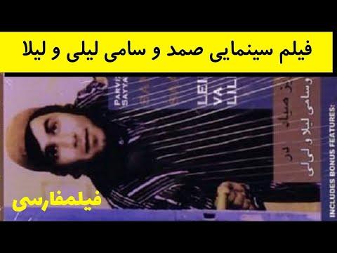 Samad O Sami, Leila O Lili - فیلم صمد و سامی، لیلا و لی لی - پرویز صیاد