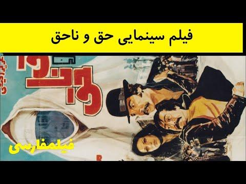 Hagho Nahagh - فیلم قدیمی حق و ناحق - بهمن مفید