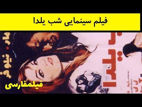 Ghesseyeh Shabe Yalda - فیلم قدیمی ایرانی قصه شب یلدا - عبداله بوتیمار