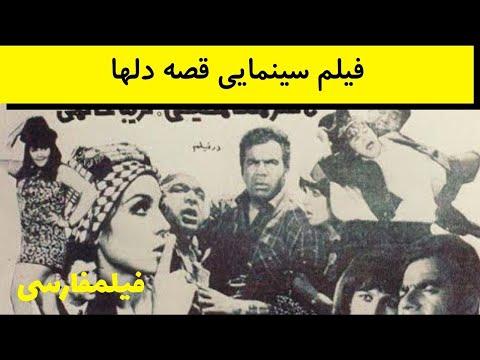 Ghese Delha - فیلم قصه دلها - ناصر ملک مطیعی