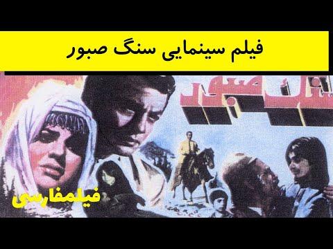 Sange Sabur - فیلم قدیمی سنگ صبور