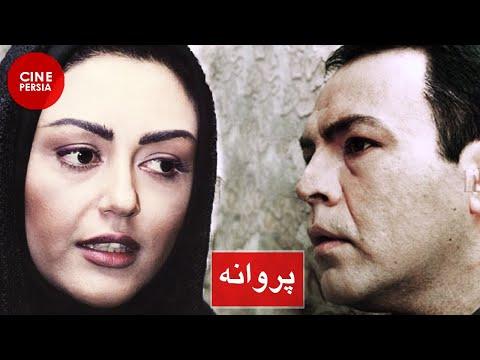 Film Irani Parvanei Dar Baad | فیلم ایرانی پروانه ای در باد