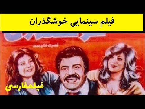 Khosh Gozaran - فیلم ایرانی خوشگذران - نصرتاله وحدت