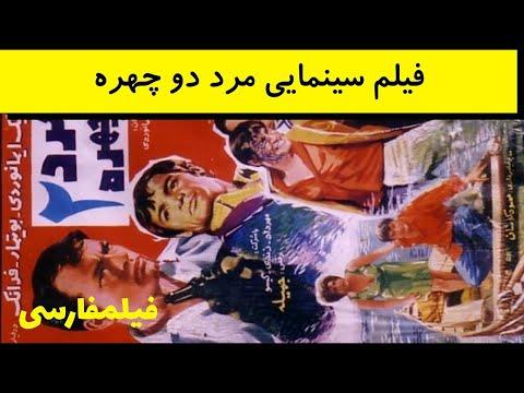 Marde do Chehreh - فیلم قدیمی مرد دو چهره - رضا بیک ایمانوردی