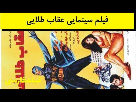 Oghabe Talaee - فیلم قدیمی عقاب طلایی - لیلا فروهر