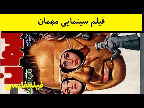 Mihman - فیلم قدیمی میهمان - ناصر ملک مطیعی