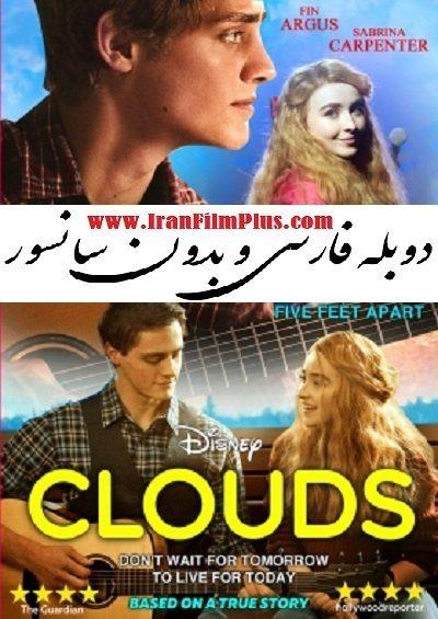فیلم دوبله: ابرها 2020 Clouds