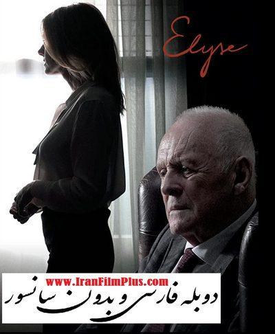 فیلم دوبله: الیزه 2020 Elyse