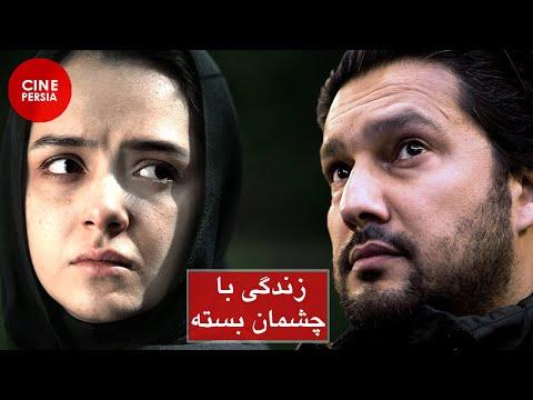 Film Irani Zendegi Ba Cheshmane Basteh | فیلم ایرانی زندگی با چشمان بسته