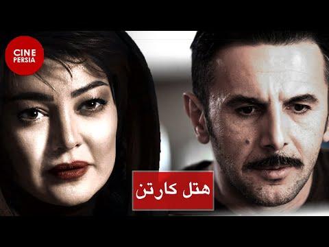 Film Irani Hotel Karton | فیلم ایرانی هتل کارتن