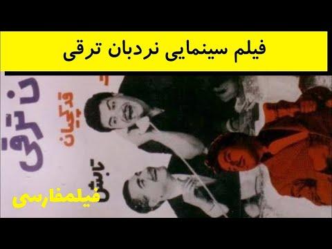 Nardebane Taraghi - فیلم قدیمی نردبان ترقی - نصرت اله وحدت