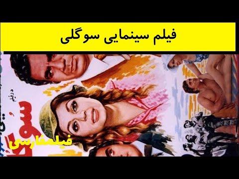 Sogoli - فیلم قدیمی ایرانی سوگلی - ناصر ملک مطیعی