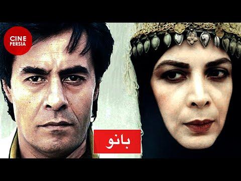 Film Irani Banoo Dariush Mehrjuie | فیلم ایرانی بانو داریوش مهرجویی