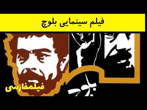 Balooch - فیلم ایرانی قدیمی بلوچ - بهروز وثوقی