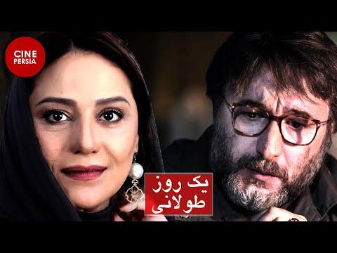 Film Irani Yek Rooze Toolani | فیلم ایرانی یک روز طولانی