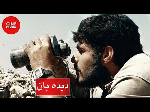 Film Irani Dideban | فیلم ایرانی دیده بان