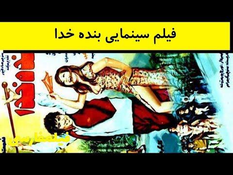 Bandeh Khoda - فیلم ایران قدیم بنده خدا - نعمت اله آغاسی آزموده
