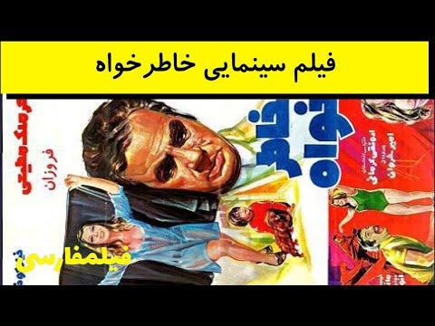 Khaterkhah - فیلم ایران قدیم خاطرخواه - ناصر ملکمطیعی