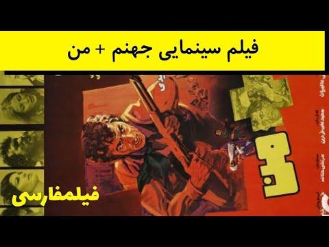 Jahannam + Man - فیلم ایران قدیم جهنم + من - محمدعلی فردین