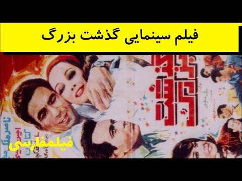 Gozashte Bozorg - فیلم ایرانی قدیمی گذشت بزرگ - ناصر ملک مطیعی