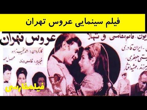 Aroose Tehran - فیلم قدیمی ایرانی عروس تهران - کتایون