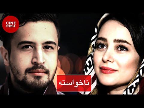 Film Irani Nakhasteh   فیلم ایرانی ناخواسته