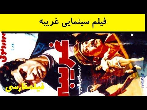 Gharibeh - فیلم قدیمی ایرانی غریبه - بهروز وثوقی