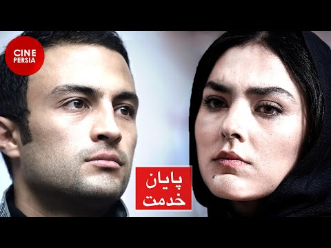 Film Irani Payan Khedmat   فیلم ایرانی پایان خدمت