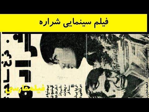 Sharareh - فیلم ایرانی شراره - نیلوفر