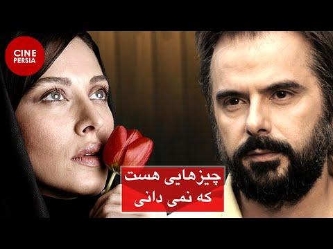 Film Irani Chizhaye Hast Ke Nemidani   فیلم ایرانی چیزهایی هست که نمیدانی