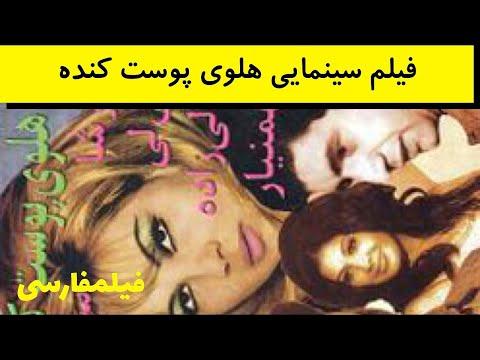 Holooye Poust Kandeh - فیلم قدیمی هلوی پوست کنده - ایران قادری