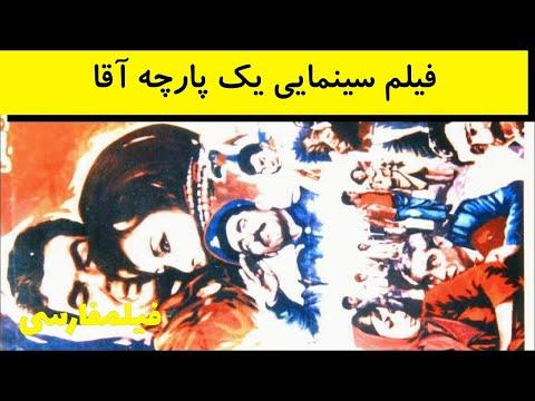 Yek Parcheh Agha - فیلم قدیمی یک پارچه آقا - ناصر ملک مطیعی