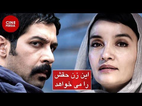 Film Irani In Zan Haghash Ra Mikhahad   فیلم ایرانی پاین زن حقش را میخواهد