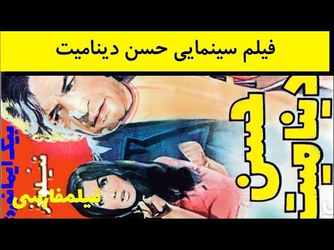 Hasan Dinamit - فیلم قدیمی حسن دینامیت - رضا بیک ایمانوردی