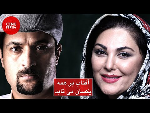 Film Irani Aftab Bar Hame Yeksan Mitabad   فیلم ایرانی آفتاب بر همه یکسان میتابد