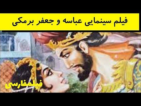 Abbaseh O Jafar Barmaki - فیلم ایرانی عباسه و جعفر برمکی - وجستا