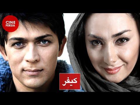 Film Irani Keifar | فیلم ایرانی کیفر