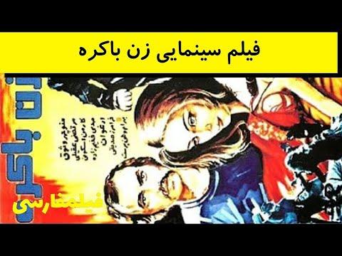 Zane Bakereh - فیلم ایرانی زن باکره - منوچهر وثوق