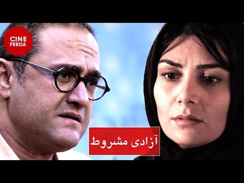 Film Irani Azadie Mashroot | فیلم ایرانی آزادی مشروط