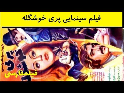 Pari Khoshgele - فیلم پری خوشگله - منوچهر وثوق