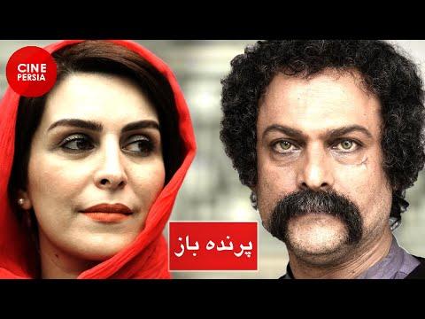 Film Irani Parandehbaz | فیلم ایرانی پرندهباز
