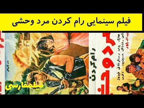 Ram Kardane Marde Vahshi - فیلم قدیمی رام کردن مرد وحشی - فروزان