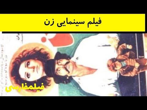 Zan - فيلم ایران قدیم زن - بهمن مفید