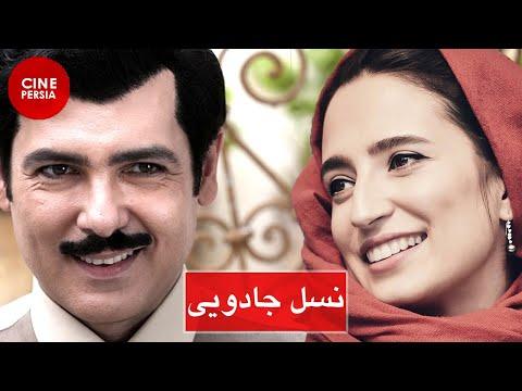 Film Irani Nasle Jadouie | فیلم ایرانی نسل جادویی