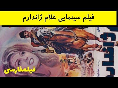 Gholam Jandarm - فیلم قدیمی غلام ژاندارم - ناصر ملک مطیعی