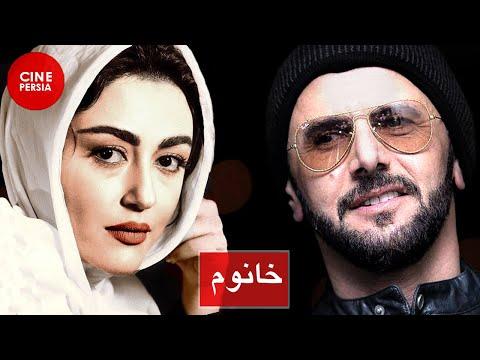 Film Irani Khanoom | فیلم ایرانی خانم